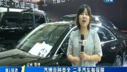 第1報道|汽博會種類全 二手汽車有保障