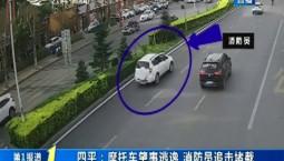 第1报道|四平:摩托车肇事逃逸 消防员追击堵截