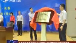 上海證券交易所資本市場服務吉林省基地在長春新區揭牌