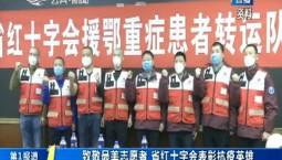 第1报道 致敬最美志愿者 省红十字会表彰抗疫英雄