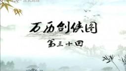 说书苑 万历剑侠图(第三十回)