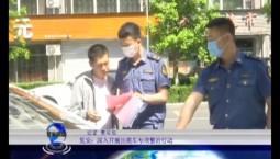 吉林报道|集安:深入开展出租车专项整治行动_2020-07-28