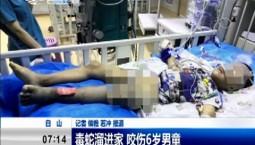 新闻早报|毒蛇溜进家 咬伤6岁男童