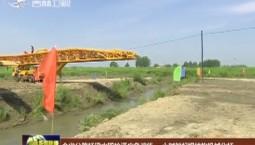全省公路桥梁水毁抢通应急演练 一小时架起钢结构机械化桥
