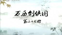 说书苑 万历剑侠图(第二十九回)