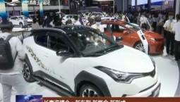 长春汽博会:新车型 新概念 新形式