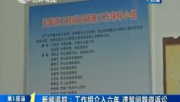 第1报道|新闻追踪:工作组介入六年 遗留问题得诉讼