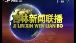 吉林新闻联播_2020-07-29