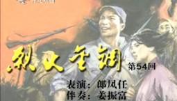 說書苑|烈火金鋼(第54回)