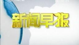 新聞早報 2020-08-26