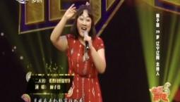 名師高徒|賴子薇  演繹二人轉《洪月娥做夢》