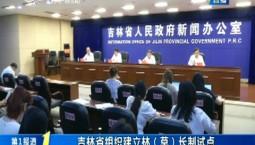 第1报道|吉林省组织建立林(草)长制试点