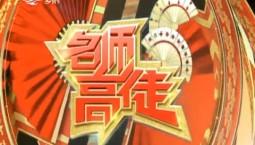 名师高徒 2020-08-22