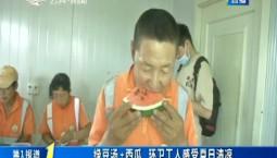 第1報道 綠豆湯+西瓜 環衛工人感受夏日清涼