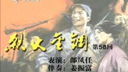 說書苑|烈火金鋼(第58回)