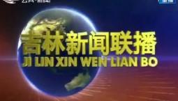 吉林新聞聯播_2020-08-27