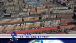吉林报道|东丰:老旧小区改造 惠及千家万户_2020-08-04