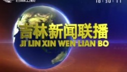 吉林新闻联播_2020-08-10
