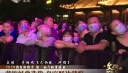 文化下午茶|黃梅經典選段 名家聯袂獻唱_2020-08-23