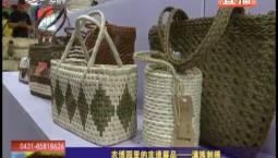 乡村四季12316 农博园里的非遗展品——满族刺绣