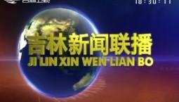 吉林新闻联播_2020-08-26