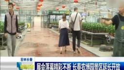 新聞早報|展會落幕精彩不斷 長春農博園景區延長開放