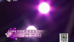 二人转总动员 艺压群雄:徐婷婷 臧小双 演绎歌曲《桃花朵朵开》