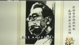 文化下午茶|定格吉林抗疫記憶 禮贊醫者大愛無疆_2020-08-23