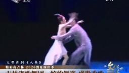 文化下午茶|吉林省歌舞团:绰约舞姿 盛世欢歌_2020-08-30