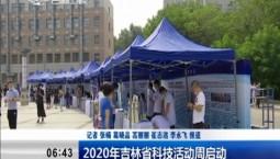 新聞早報|2020年吉林省科技活動周啟動