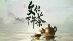 文化下午茶 2020-08-16