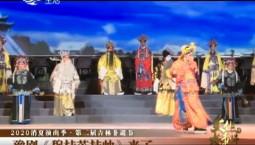 文化下午茶 豫剧《穆桂英挂帅》来了_2020-08-16