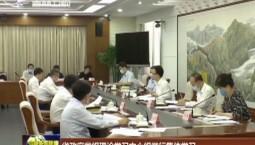 省政府党组理论学习中心组举行集体学习