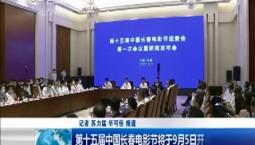 新闻早报|第十五届中国长春电影节将于9月5日开幕