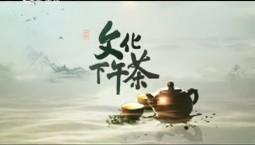 文化下午茶|2020-08-30