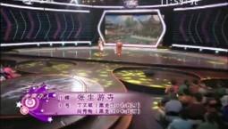 二人轉總動員|先聲奪人:丁文斌 閆秀梅 演繹小帽《張生游寺》