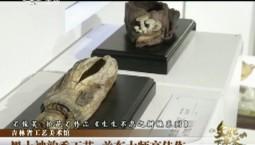 文化下午茶|黑土神韵秀工艺 关东大师亮佳作_2020-08-30