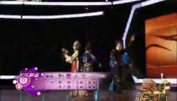 二人转总动员 艺压群雄:彭丽 李广俊 演绎舞蹈《粉墨人生》