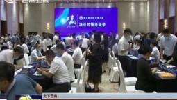 【天下吉商】第五屆全球吉商大會:搭建項目對接平臺 共謀吉林發展