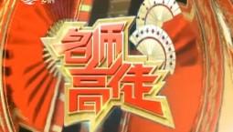 名师高徒 2020-08-23
