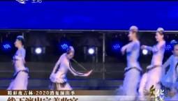 文化下午茶|线下演出完美收官_2020-08-30
