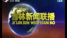 吉林新闻联播_2020-07-31