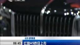 新聞早報|紅旗H9昨日上市