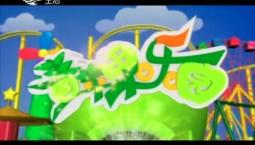 青苹果乐园|2020-08-09