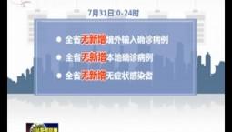 【防疫资讯】吉林省卫生健康委员会关于新型冠状病毒肺炎疫情情况通报