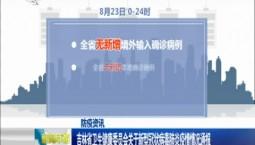 新聞早報|吉林省衛生健康委員會關于新型冠狀病毒肺炎疫情情況通報