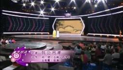 二人轉總動員|拿手好戲:劉明 谷艷霞 演繹正戲《包公吊孝》