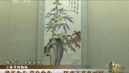 文化下午茶|黄花为友 莫负此生——陈半丁花鸟画展_2020-08-30