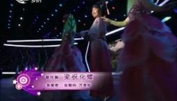 二人转总动员|张朝帅 万美彤 演绎歌伴舞《梁祝化蝶》