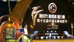 第十五届中国长春电影节正式启动